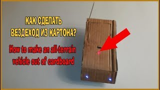 Как сделать вездеход из картона и моторчика | How to make a lunar rover out of cardboard and a motor