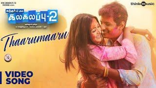 Kalakalappu 2 | Thaarumaaru Song | Hiphop Tamizha | Jiiva, Jai, Nikki Galrani, Catherine Tresa