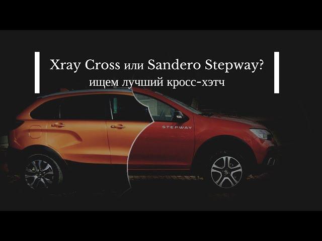 Что выбрать: Lada Xray Cross ИЛИ Renault Sandero Stepway 2019 ?