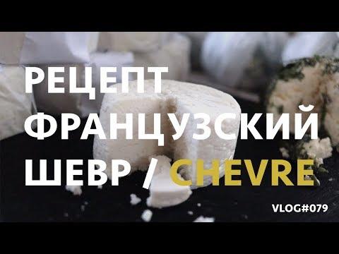 видео: Простой рецепт французского сыра шевр - Ch`evre