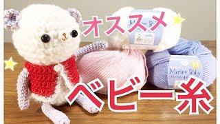 お気に入りベビー糸レビュー【かぎ針&棒針】赤ちゃん用のニットだけでなくチクチク感が苦手な大人用の編み物にも♪