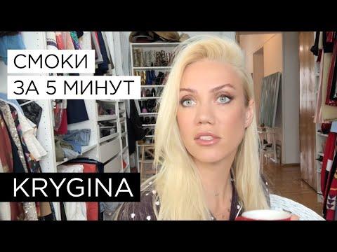"""Елена Крыгина """"Трендовые смоки за 5 минут"""""""