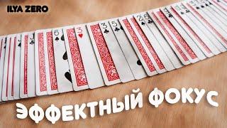 Эффектный карточный фокус! (для новичков)