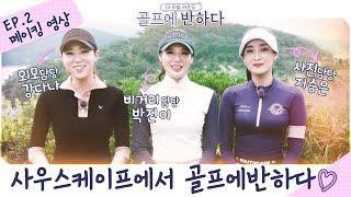 [골프에반하다]️사우스케이프로 떠난 #강다나 #박진이 …