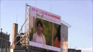 渋谷街頭ビジョンから流れる、武井 咲 × 大倉 忠義 映画『クローバー』...