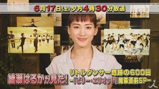 6月17日(土)ごご4時30分からは、綾瀬はるかが見た! リトルダンサー奇...
