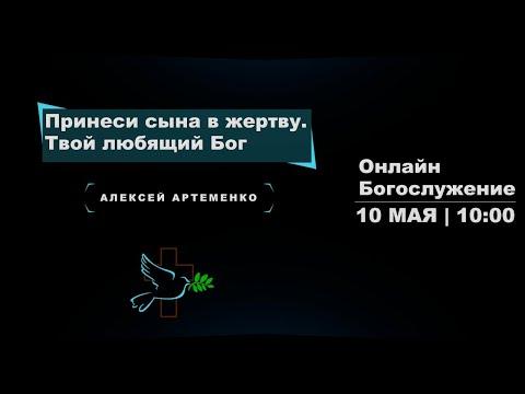 """Онлайн   10 мая   Церковь """"Божья благодать"""" (г.Каменец-Подольский)"""