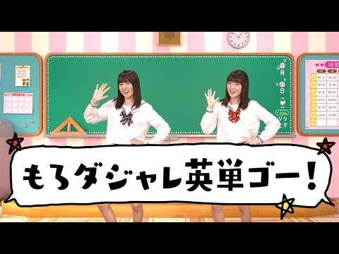 『もろダジャレ英単ゴー!』by「歌って覚える!りかりこ中学英語」