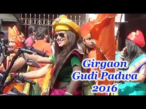Girgaon Cha Gudi Padwa