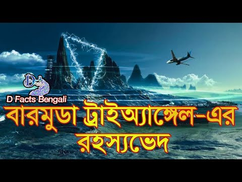 Bermuda triangle mystery solved   Real Truth   D Facts Bengali