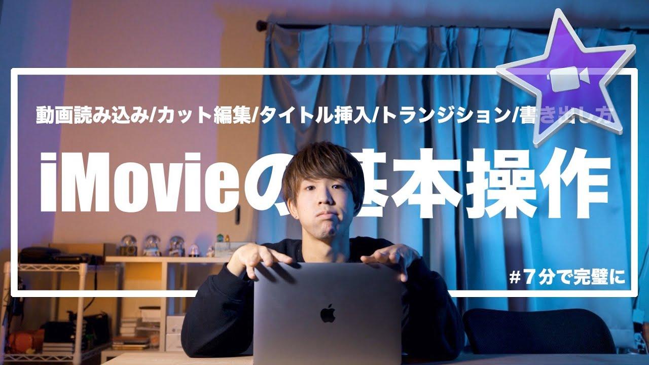 macbook imovie ダウンロード できない