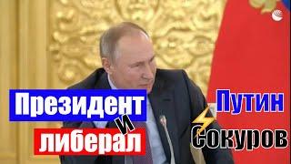 Президент и либерал | ПУТИН и СОКУРОВ | Стабильность и протест | Чечня Ингушетия и Жуков