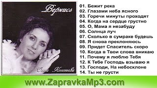 Ольга Колотов - Вернись