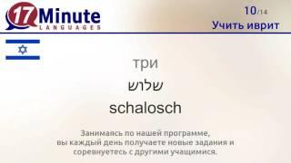 Учить иврит (бесплатный видеоурок)