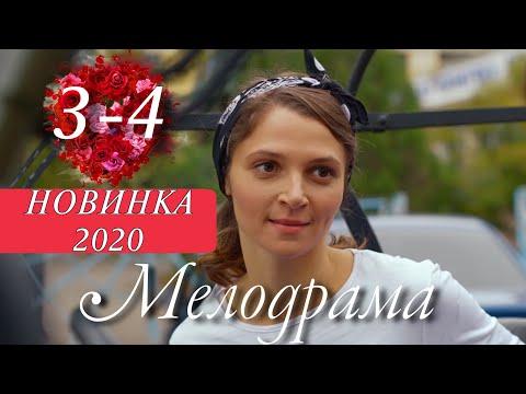 """ЭТУ ПРЕМЬЕРУ 2020 ЖДАЛИ ВСЕ! """"ЛЮБОВЬ БЕЗ ПАМЯТИ"""" (3-4 серия) МЕЛОДРАМЫ 2020, НОВИНКИ КИНО"""