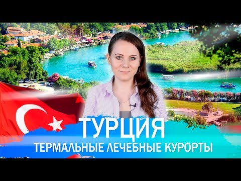 Термальные источники в Турции: Дальян, Айдер, Балчова, Денизли, Болу
