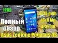 Asus Zenfone Pegasus 4S Max Plus полный обзор игры камера батарея mp3