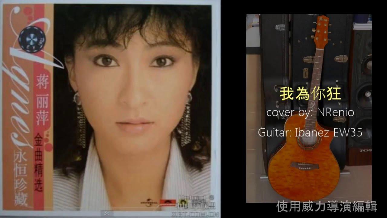 蔣麗萍 我為你狂 cover (mpeg Quality) - YouTube