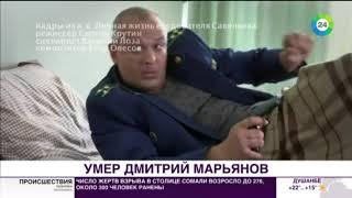 В Томске отменили спектакль, в котором должен был играть Марьянов - МИР24