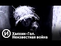 "Неизвестный Халхин-Гол | Телеканал ""История"""