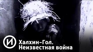 Неизвестный Халхин-Гол | Телеканал