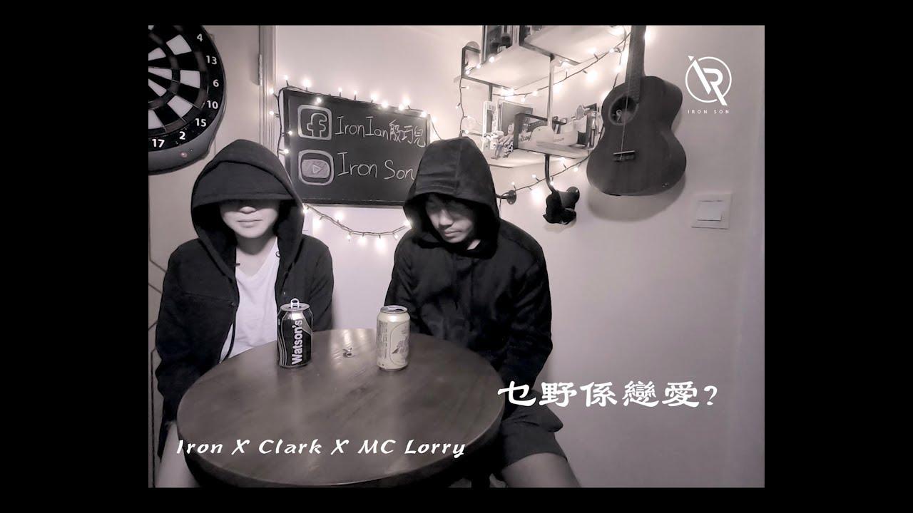 Download MP4 張茵 乜野系戀愛 - Iron Ian x Clark x MC Lorry Cover