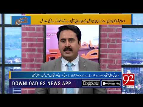 PIA head office preparing move from Karachi to Islamabad | 23 January 2019 | 92NewsHD