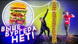 Самый высокий бургер в мире  Вторая попытка  Хватит ли 100 Биг Маков