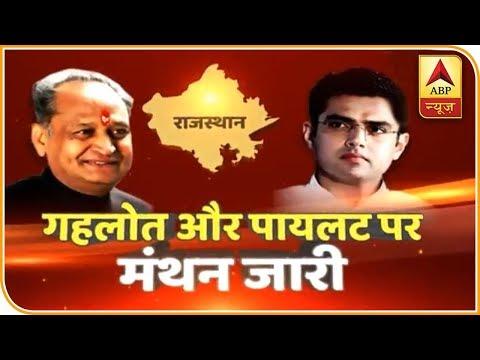 राजस्थान: अशोक गहलोत-सचिन पायलट के समर्थकों के शक्ति प्रदर्शन के बीच सीएम पर फंसा है पेंच