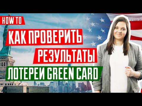 ЛОТЕРЕЯ ГРИН КАРД | Почему не работает сайт | Как проверить результаты розыгрыша Green Card-2020