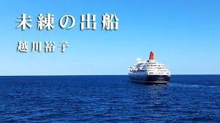 未練の出船 / 越川裕子 Cover:山口えい子