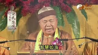 【全民念佛461】| WXTV唯心電視台