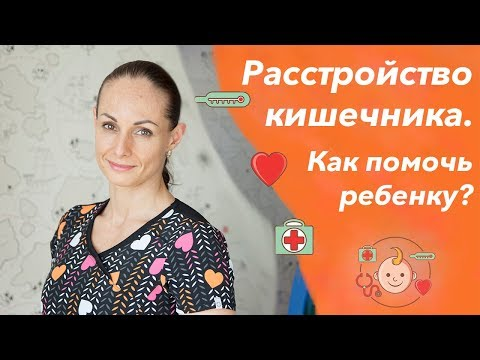 Что делать, если у ребенка понос или рвота и болит живот (кишечное расстройство, как помочь).