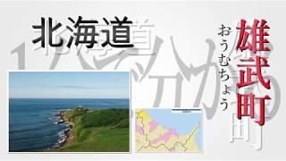 1分で分かる!日本の市町村 北海道 紋別郡雄武町