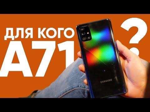 7 дней с Samsung Galaxy A71, Обзор. Eldorado.ua