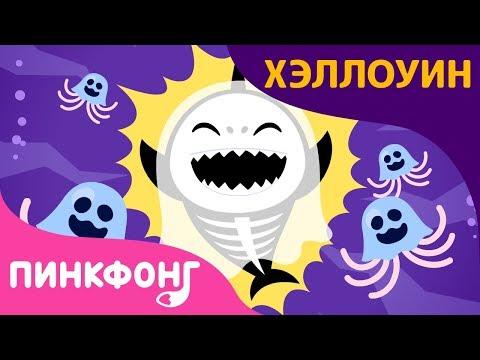 Акула Хэллоуин (Halloween Sharks) | Песни про Хэллоуин | Пинкфонг Песни для Детей