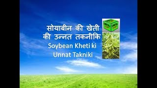 Improved Method of Soybean Cultivation, सोयाबीन …