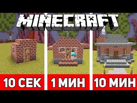 СТРОИМ ДОМ ЗА 10 СЕКУНД / 1 МИНУТУ / 10 МИНУТ В МАЙНКРАФТЕ   Minecraft Битва Строителей