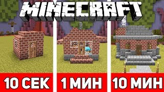 СТРОИМ ДОМ ЗА 10 СЕКУНД / 1 МИНУТУ / 10 МИНУТ В МАЙНКРАФТЕ | Minecraft Битва Строителей
