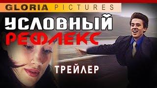 """Трейлер фильма """"Условный рефлекс""""  (2001)"""