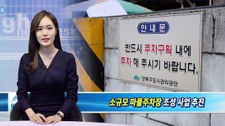 강북구, 소규모 마을주차장 조성 사업 추진