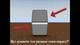 Иллюзия, обман зрения №1(Веб студия Light Dream http://lightdreamstudio.ru/nakrutka-prosmotrov-na-youtube.php - раскрутка и продвижение видео в Youtube. Загадочный мир..., 2013-01-18T11:41:33.000Z)
