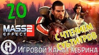 Прохождение Mass Effect 2 - Часть 20 - Мигрирующий флот (Чтение субтитров)