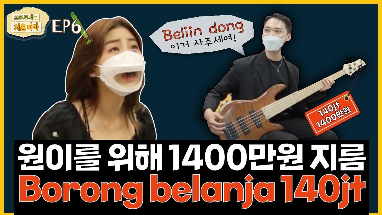 [INDO] Punya adek ganteng is like....  EP.6 프로듀서는 처음이라
