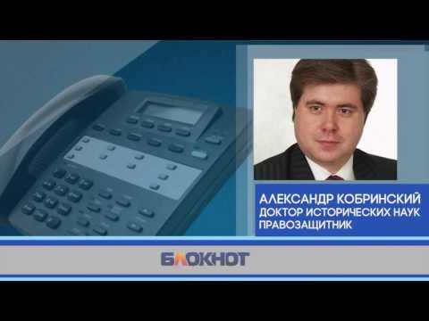 Александр Кобринский правозащитник.