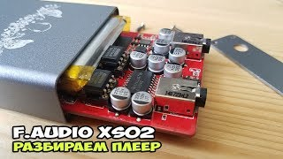 F.Audio XS02 - разбираем плеер