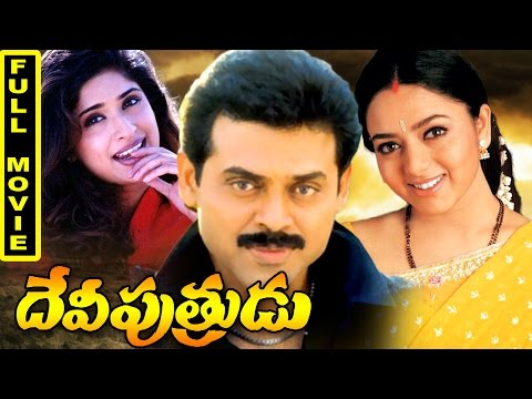 Devi Putrudu Telugu Full Movie ||Venkatesh, Soundarya, Anjala Zaveri, Ali