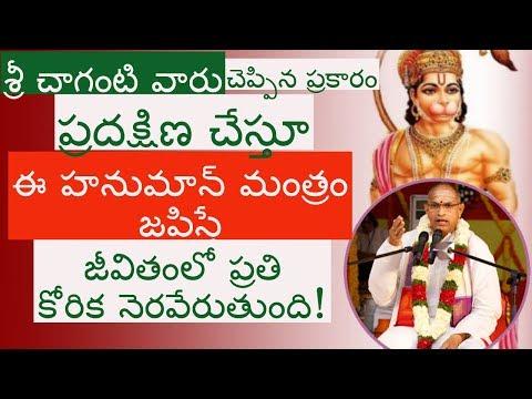 ప్రదక్షిణ చేస్తూ ఈ హనుమాన్ మంత్రం జపించండి | కోరికలన్నీ  నెరవేరుతాయి | Sri Chaganti Kotswara rao