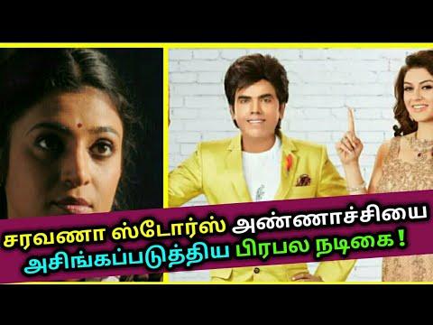 சரவணா ஸ்டோர் அண்ணாச்சியை  அசிங்கபடுத்திய நடிகை ! Saravana Stores, Kasturi Shankar | Tamil News Live