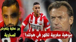 عاجل المغرب المغرب يرغب في خطف نجم جديد من هولندا  - السعوديون يسخرون من مهدي بن عطية
